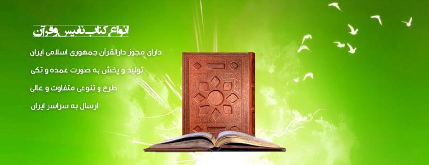 کتاب نفیس موسسه فرهنگی بصیر