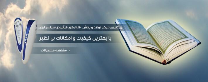بهترین قلم قرآنی
